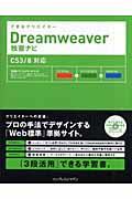 できるクリエイターDreamweaver独習ナビ / CS3/8対応
