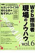 Web担当者現場のノウハウ vol.6