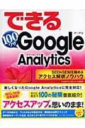 できる100ワザGoogle Analytics / SEO & SEMを極めるアクセス解析ノウハウ