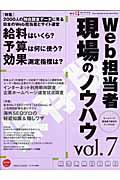 Web担当者現場のノウハウ vol.7
