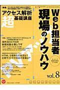 Web担当者現場のノウハウ vol.8