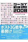 ケータイ白書 2008