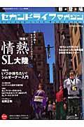 セカンドライフマガジン vol.1 / 仮想社会を創るコラボレーション情報誌