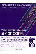 SEM:検索連動型キーワード広告 / Googleアドワーズ& Overtureスポンサードサーチ対応