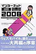 インターネット白書 2008