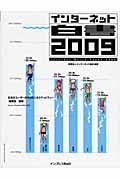 インターネット白書 2009