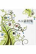 エコ素材集 / Green & natural