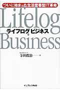 ライフログビジネス / ついに始まった生活密着型IT革命