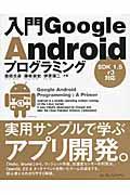 入門Google Androidプログラミング / SDK 1.5 r3対応