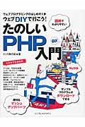 ウェブDIYで行こう!楽しいPHP入門 / ウェブプログラミングのはじめの1歩