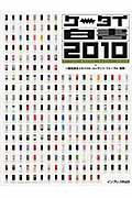 ケータイ白書 2010