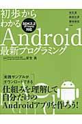 初歩からわかるAndroid最新プログラミング / SDK2.2(Froyo)対応