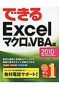 できるExcel マクロ&VBA編 / 2010/2007/2003/2002対応