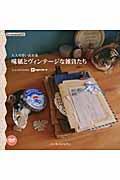 味紙とヴィンテージな雑貨たち / 大人可愛い素材集