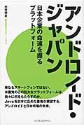 アンドロイド・ジャパン / 日本企業の命運を握るプラットフォーム