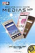 MEDIAS WP / ドコモスマートフォンNー06C