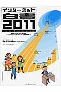 インターネット白書 2011