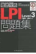 LPI Level 3「303/304」対応問題集 / 試験番号LPIC Level3 Specialty 303 LPIC Level3 Specialt