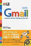 Gmail 改訂版 / Android/iPhone/Windows/Mac対応