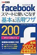 facebookスマートに使いこなす基本&活用ワザ200 2012年増補改訂版
