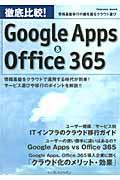 徹底比較!Google Apps & Office 365 / 情報基盤移行の鍵を握るクラウド選び