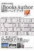 iBooks Author制作ハンドブック / 新型iPad対応
