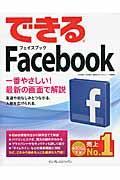 できるFacebook