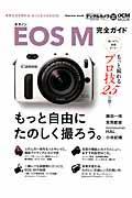 キヤノンEOS M完全ガイド / 写真生活が変わるもっとも小さなEOS
