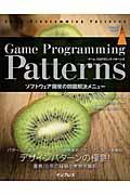 Game Programming Patterns / ソフトウェア開発の問題解決メニュー