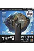 RICOH THETA PERFECT GUIDE / 世界のすべてを記録する