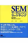 SEMサーチエンジン・マーケティング