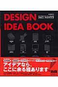 すべてのクリエイターのためのデザイン・アイデアブック