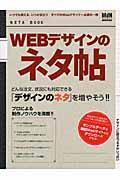 WEBデザインのネタ帖 / どんな注文、状況にも対応できる「デザインのネタ」を増やそう