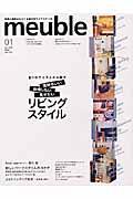 Meuble 01 / 家具と空間からつくる自分流ライフスタイル