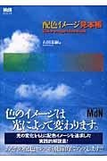 配色イメージ見本帳