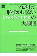 プロとして恥ずかしくないJavaScriptの大原則 / 本当にJavaScriptが使いこなせていますか?