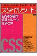 スタイルシート& Web制作知識とルール総まとめ / CSSとWeb制作の基本・応用はこの一冊でOK!