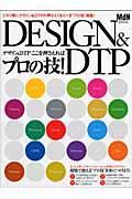 デザイン& DTPここを押さえればプロの技!