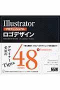 Illustratorプロフェッショナルロゴデザイン / CS3/CS2/CS/10.0対応