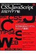 CSS & JavaScript表現アイデア帖 / WEBデザインのビジュアルと仕掛けを強化する