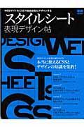 スタイルシート表現デザイン帖 / WEBサイトをCSSで自由自在にデザインする