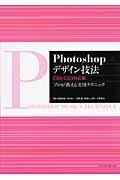 Photoshopデザイン技法CS4/CS3対応版プロが教える実用テクニック