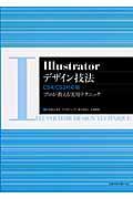 Illustratorデザイン技法 / CS4/CS3対応版
