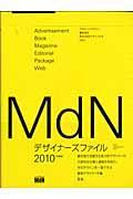 MdNデザイナーズファイル 2010