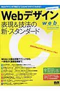 Webデザイン表現&技法の新・スタンダード