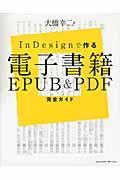 InDesignで作る電子書籍EPUB&PDF完全ガイド