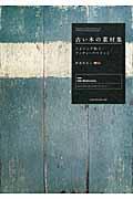 古い木の素材集 / エイジング加工・アンティークペイント