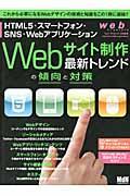 Webサイト制作最新トレンドの傾向と対策 / HTML5・スマートフォン・SNS・Webアプリケーション