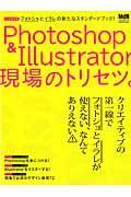 Photoshop&Illustrator現場のトリセツ。 / 「フォトショ」と「イラレ」の新たなスタンダードブック!
