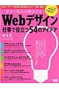 いますぐ悩みが解決する!Webデザイン仕事で役立つ54のアイデア